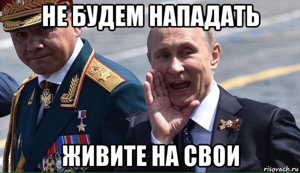 Истерикой русофобов удовлетворён