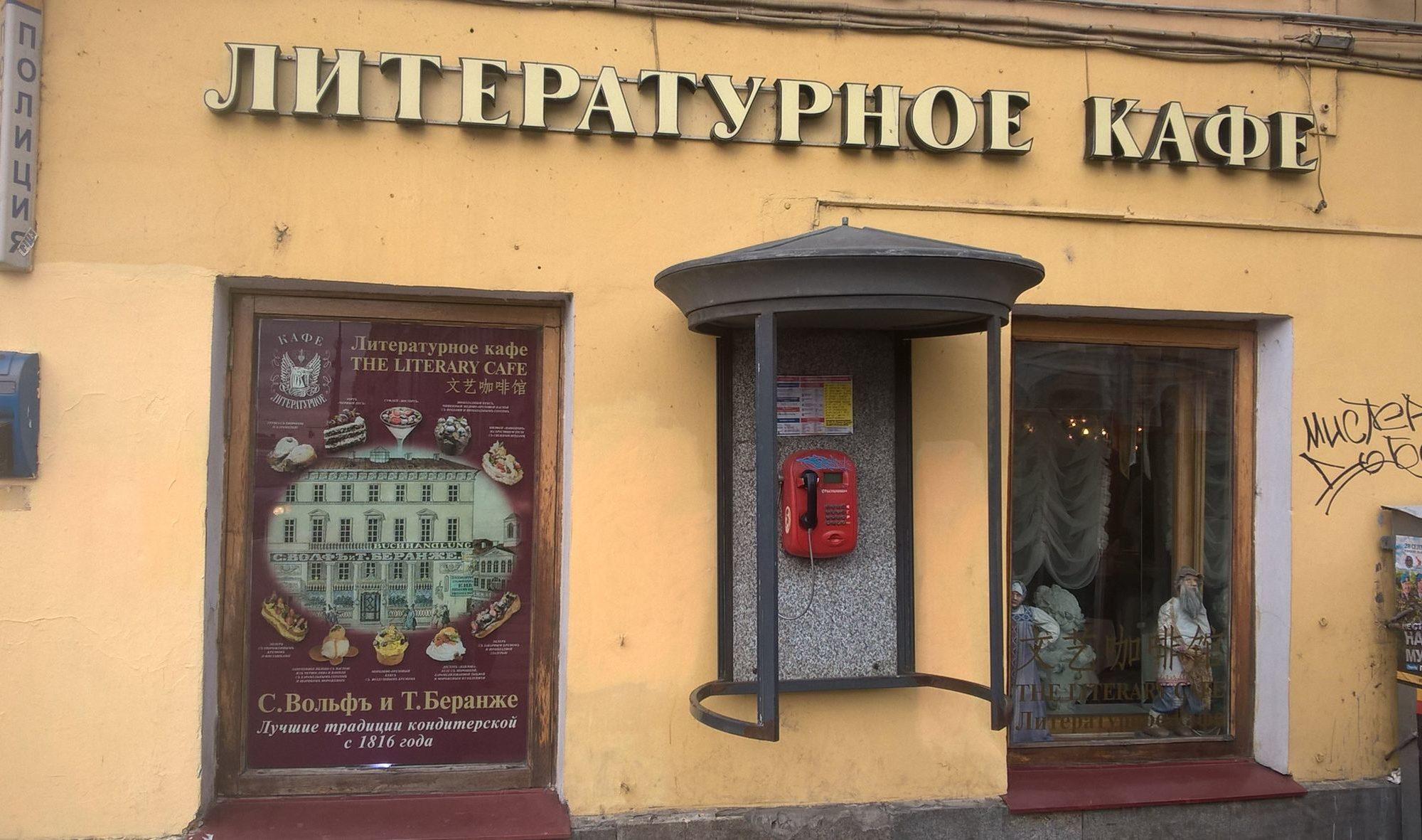 """История Ресторана """"Литературное Кафе"""""""