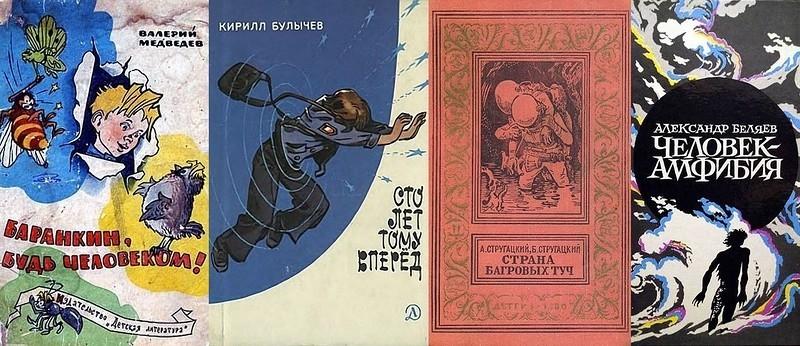 100 лучших произведений советской фантастики (хит-парад, бета-версия)
