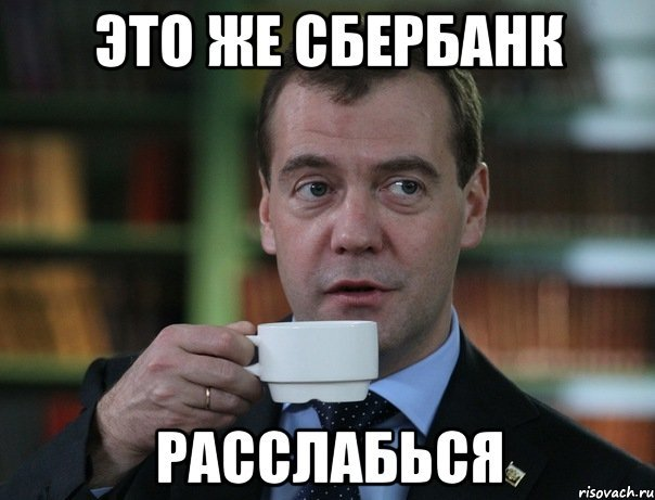 *Анекдот в тему дня про СБЕРБАНК*