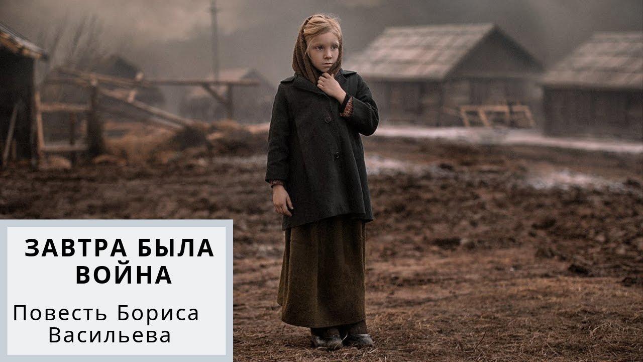 """Отрывок из повести Бориса Васильева """"Завтра была война..."""""""