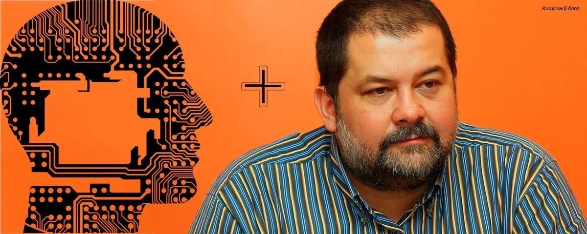 Сергей Лукьяненко и нейросеть «Яндекса» написали рассказ в стиле Гоголя «Дурной договор»