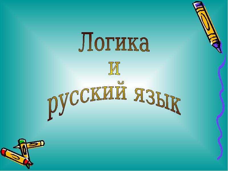 О логике русского языка