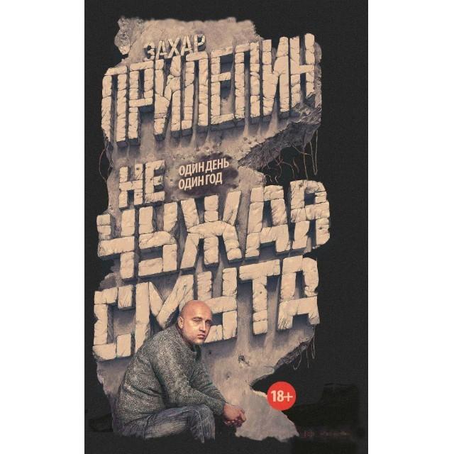 """Домашнее чтение: отрывок из книги Захара Прилепина """"Не чужая смута. Один день — один год"""""""