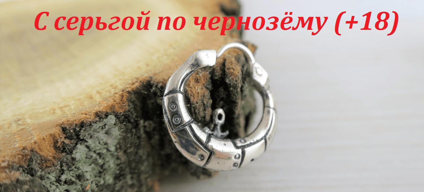 С серьгой по чернозёму (+18)