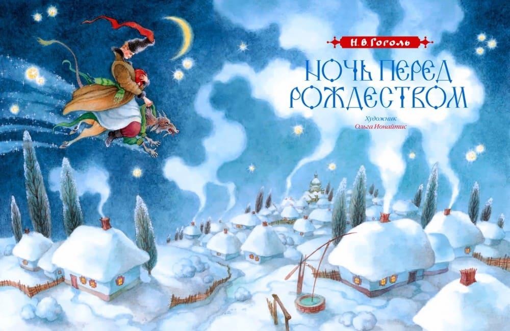 Художник Ольга Ионайтис. Чудеса на Рождество