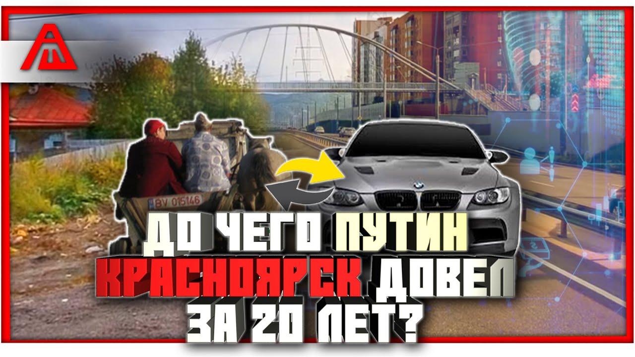 Как изменился Красноярск за 20 лет?