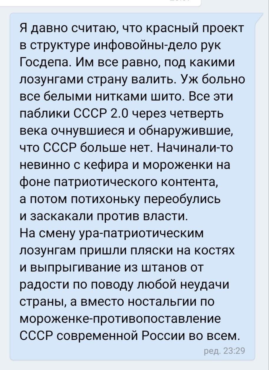 тов. Сталин, вас предали коммунисты...