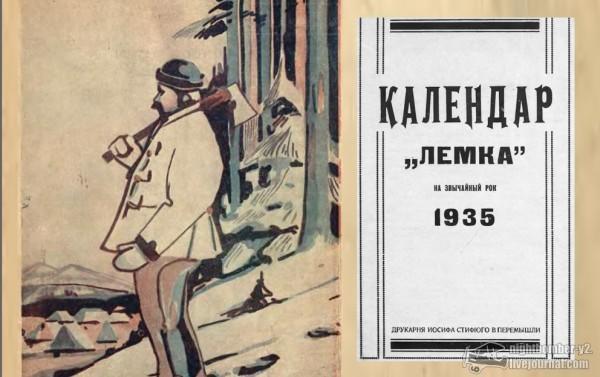 Лемки о лжи и происхождении украинцев