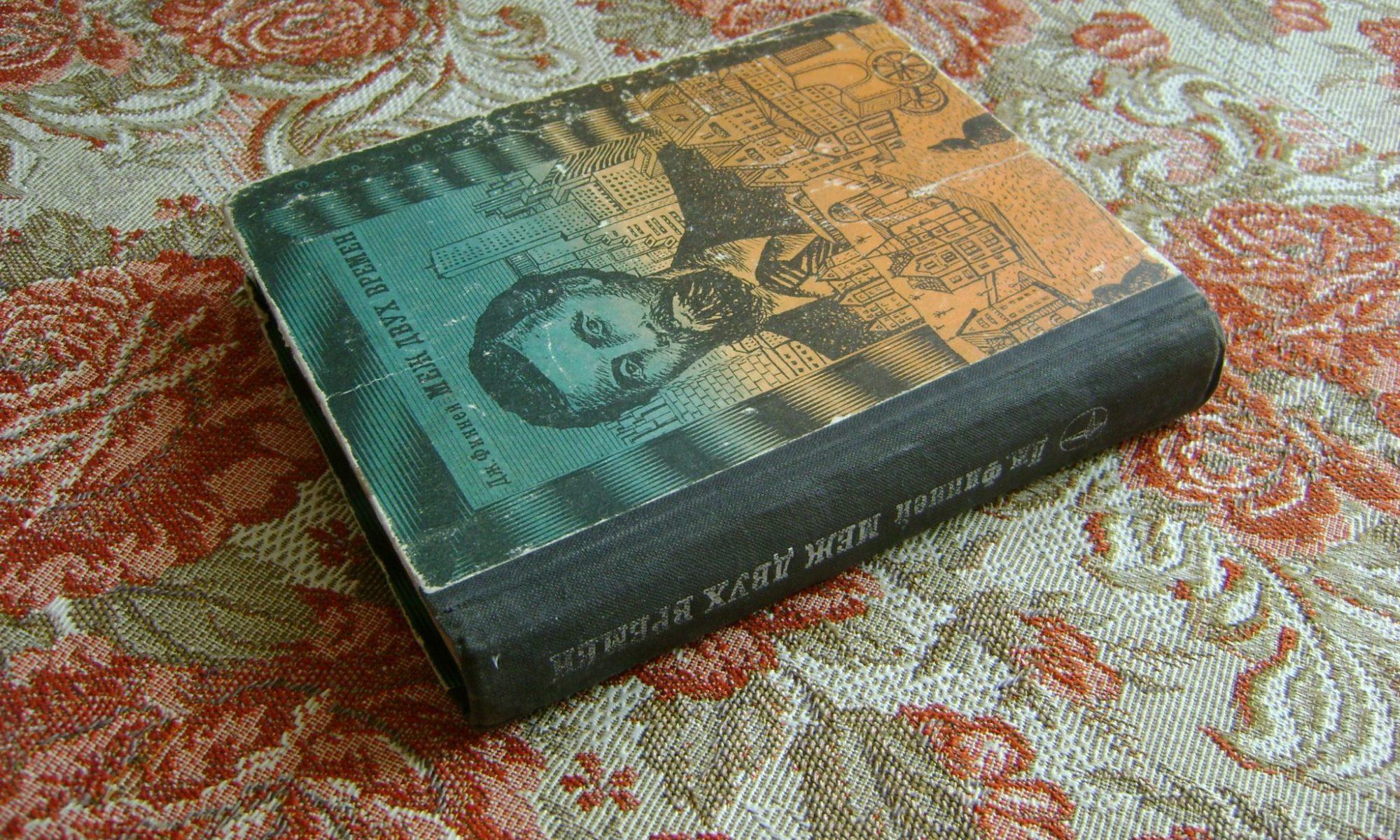 Отрывок из романа Джека Финнея «Меж двух времён»