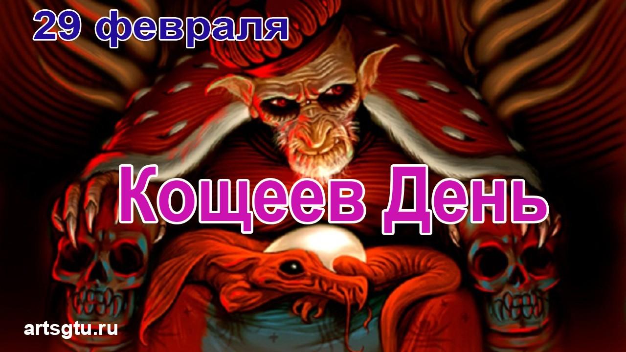 Славянские Праздники — Кощеев день