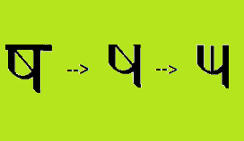 Слава санскриту или Две самые удивительные буквы ведийской азбуки