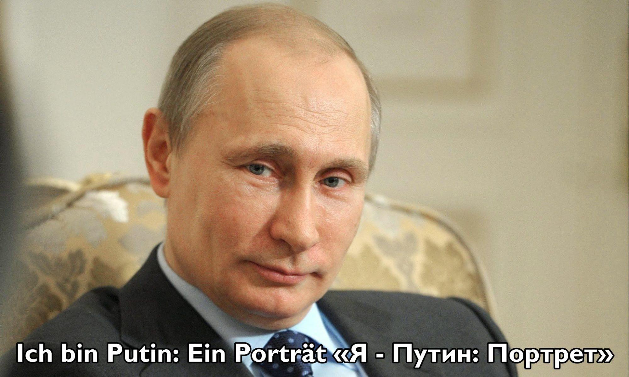 # Я ПУТИН!