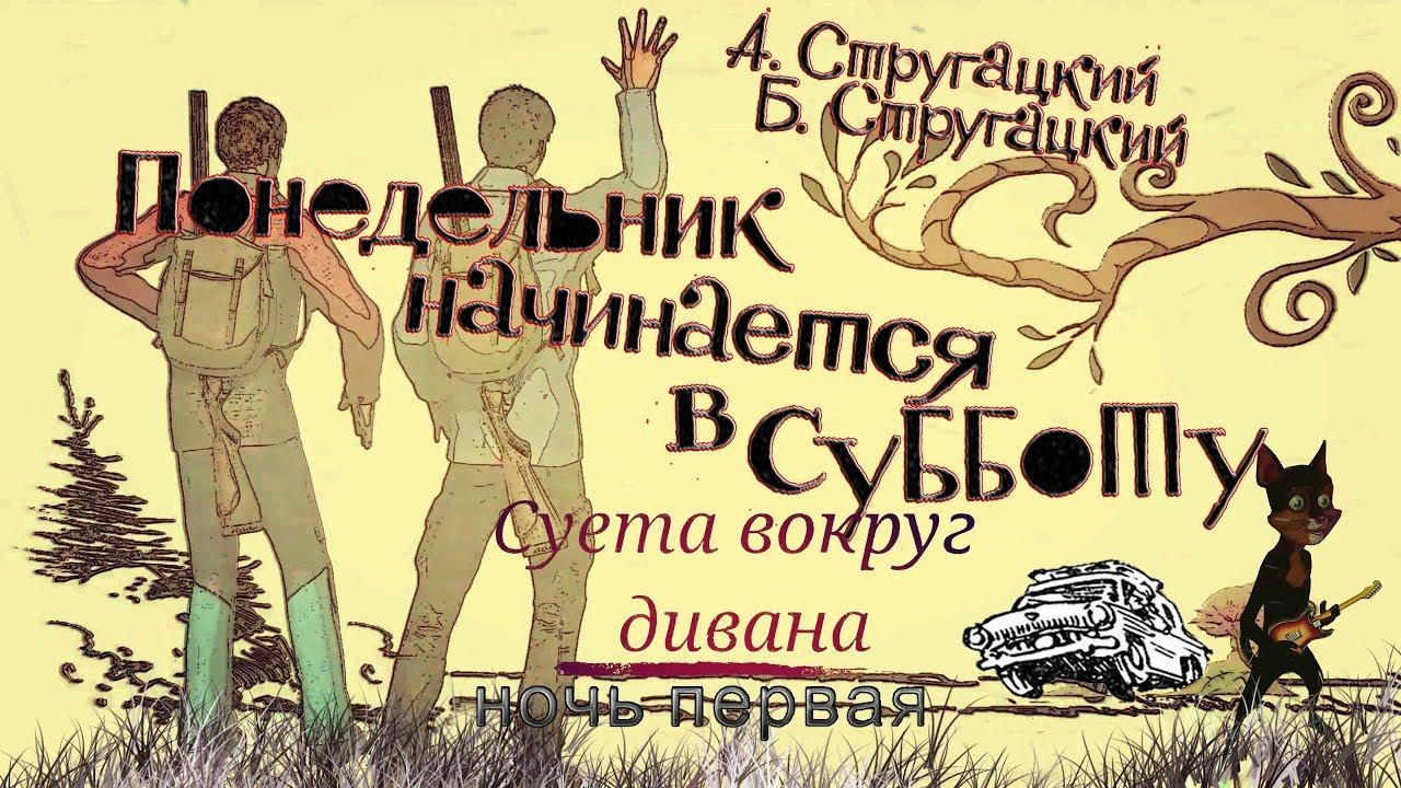 """Кот учёный))) Отрывок из Стругацких, """"Понедельник начинается в субботу"""""""