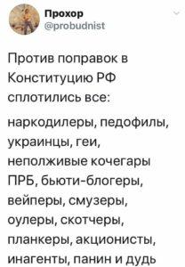 """Русофобский """"список гусейнова"""" против обновлённой Конституции"""