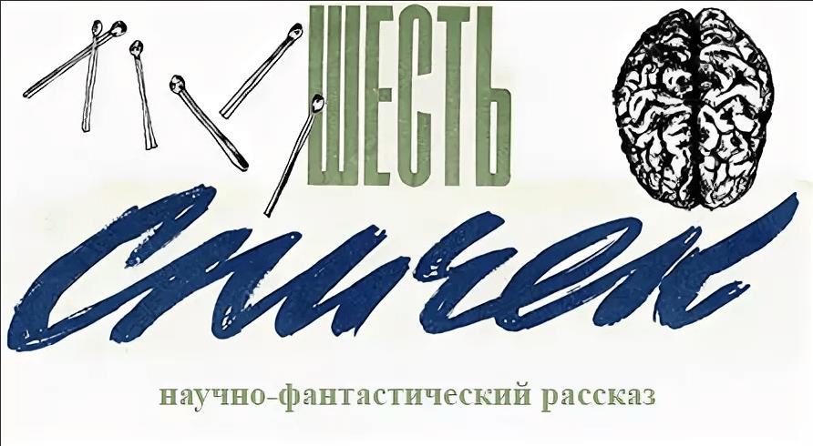 """""""Шесть спичек"""" рассказ. Авторы Аркадий и Борис Стругацкие"""