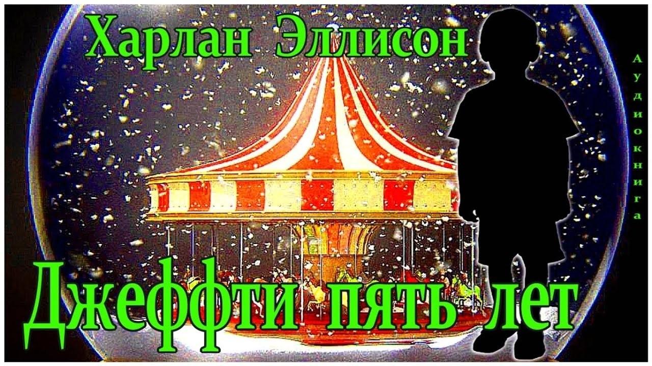 """""""Джеффти пять лет"""" рассказ. Автор Харлан Эллисон"""