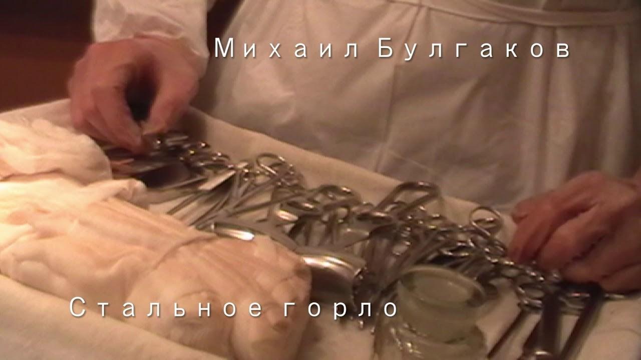 """""""Стальное горло"""" рассказ. Автор Михаил Булгаков"""
