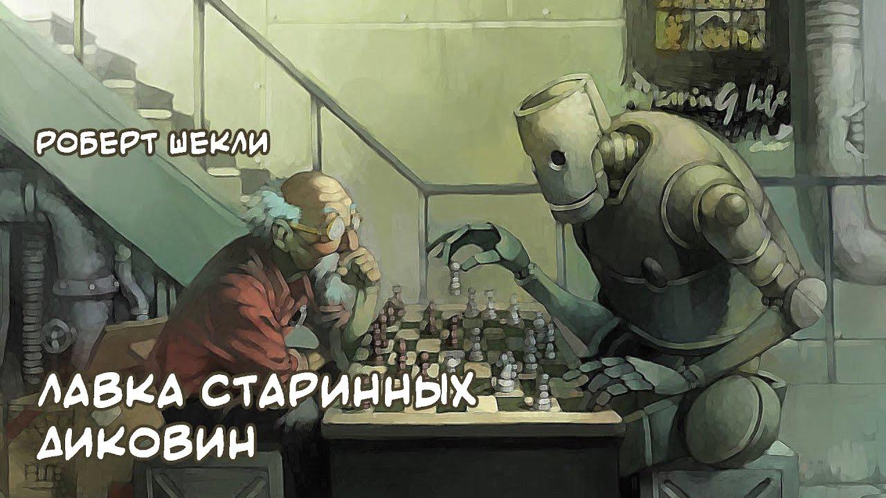 """""""Лавка старинных диковин"""" рассказ. Автор Роберт Шекли"""