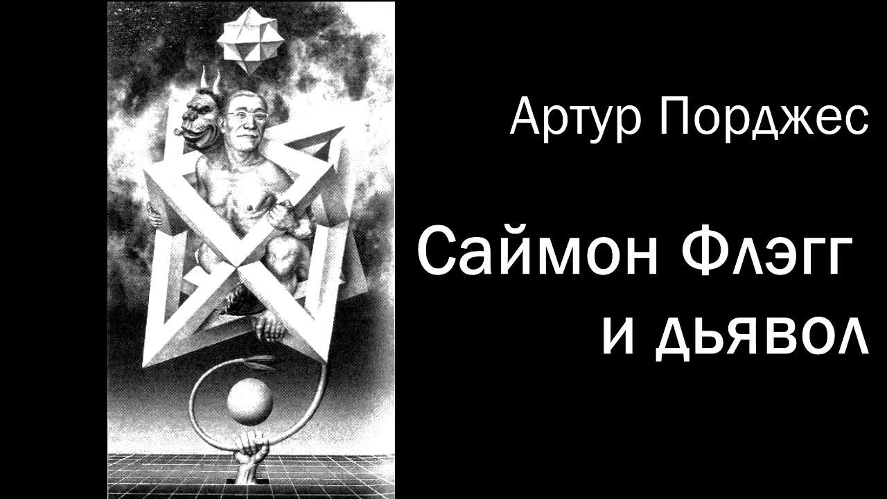 Саймон Флэгг и дьявол (Математик и чёрт) — Артур Порджес и Семён Райтбурт