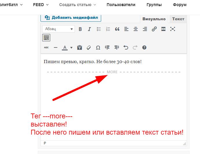Как написать статью на сайте BarCaffe?