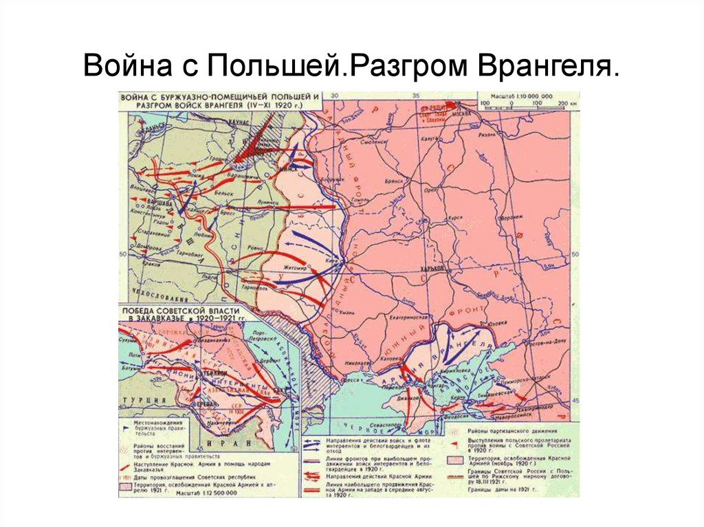 Советско-польская война (1919-1921)