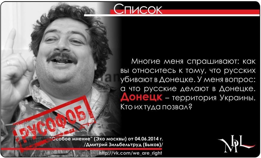 Педерастия духа Быкова.