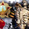 Черчилль, Рузвельт и мир о победе русского народа над фашизмом