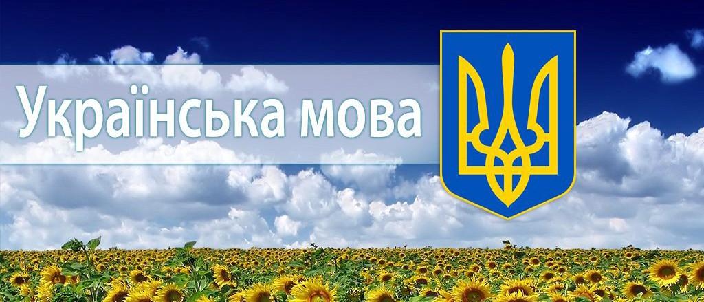 Украинский язык был искусственно создан в 1794 году
