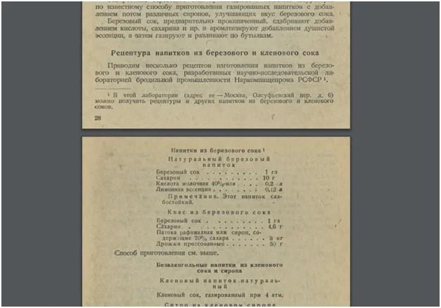 Что на самом деле было в банках с березовым соком в СССР