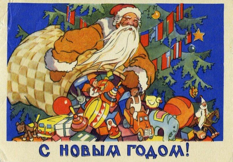 Советские поздравительные открытки С НОВЫМ ГОДОМ!