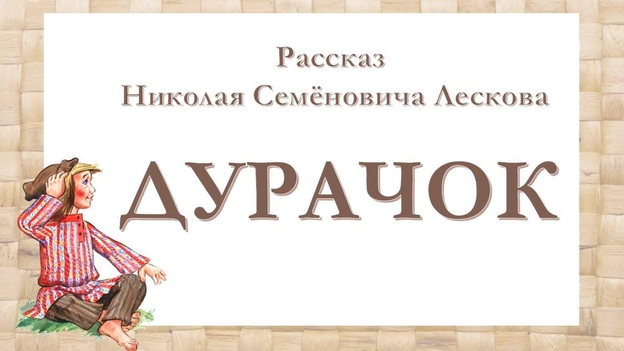 """""""Дурачок"""" рассказ. Автор Николай Лесков"""