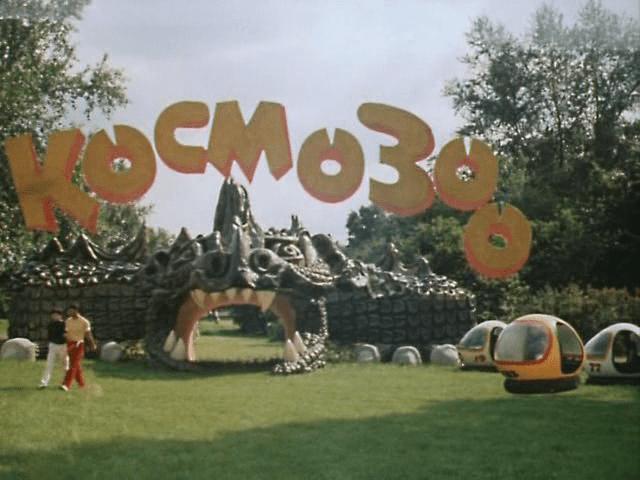 Романтика в советской жизни и её метаморфозы