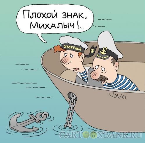 Серьга моряка
