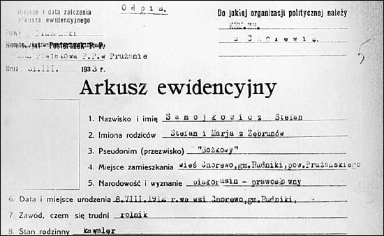Фрагмент личного дела Степана Самойловича