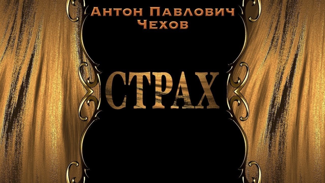 """""""СТРАХ"""" рассказ. Автор Антон Чехов"""