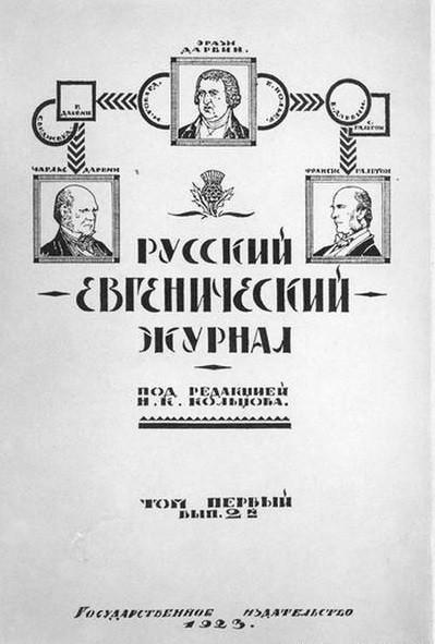 Как СССР в конце 1930-х разгромил Русское евгеническое общество?