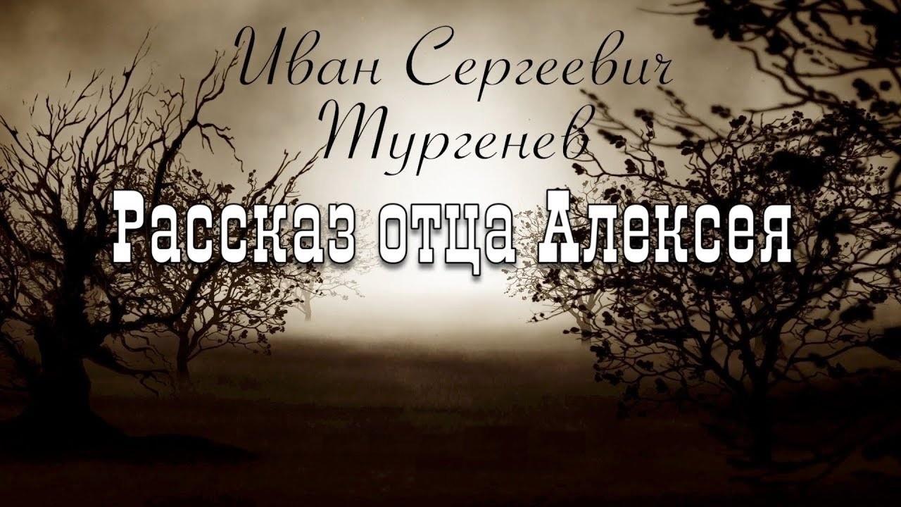 """""""Рассказ отца Алексея"""" рассказ. Автор Иван Тургенев"""