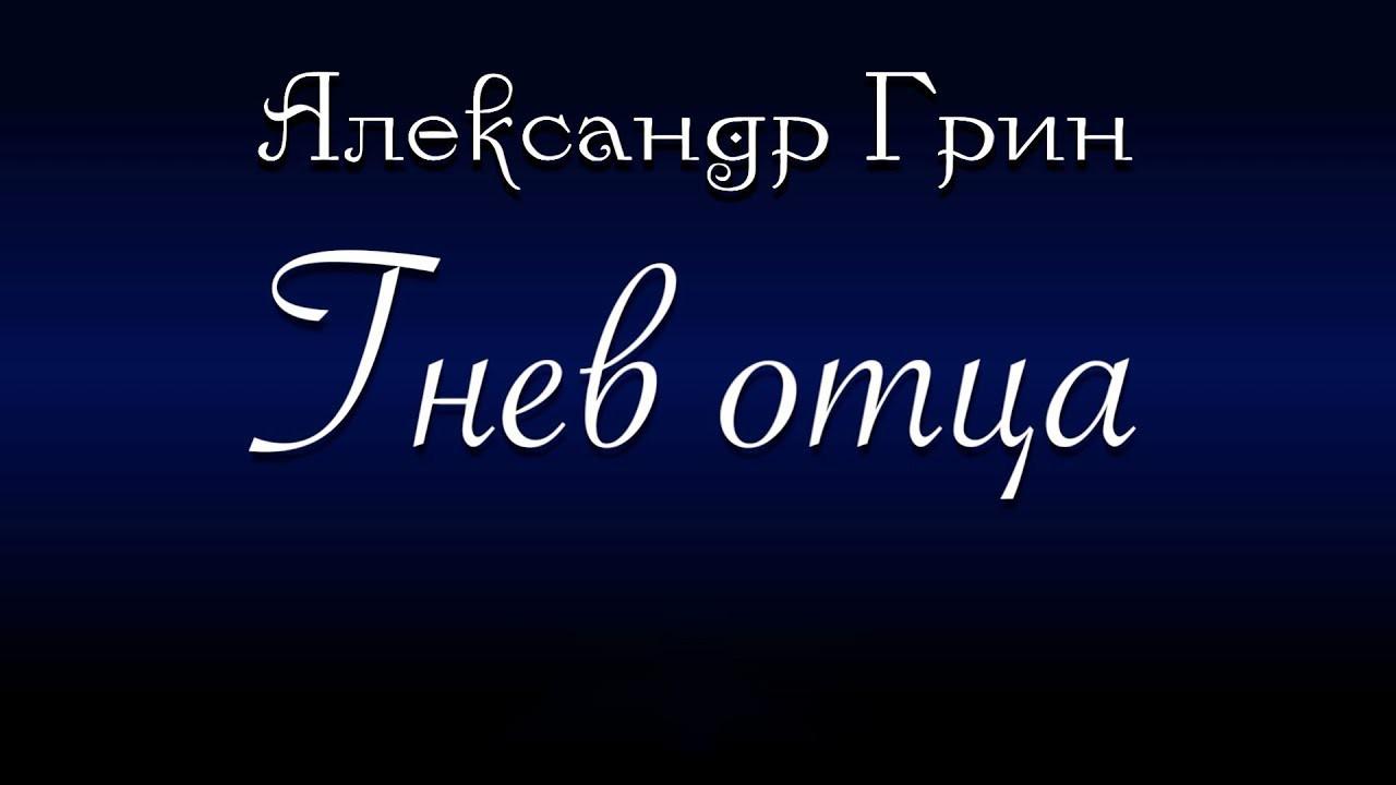 """""""Гнев отца"""" рассказ. Автор Александр Грин"""