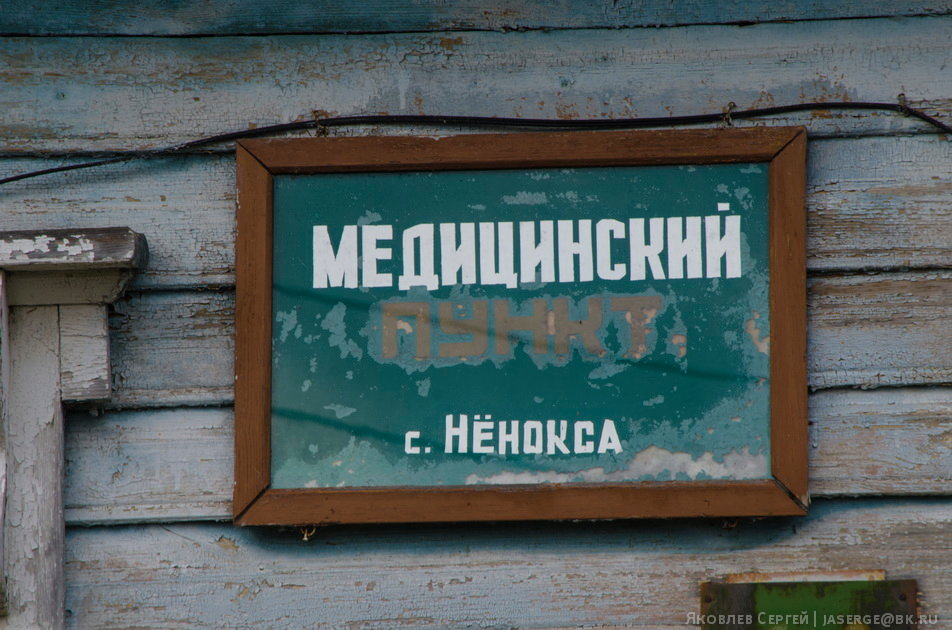 Нёнокса - секретное село поморов