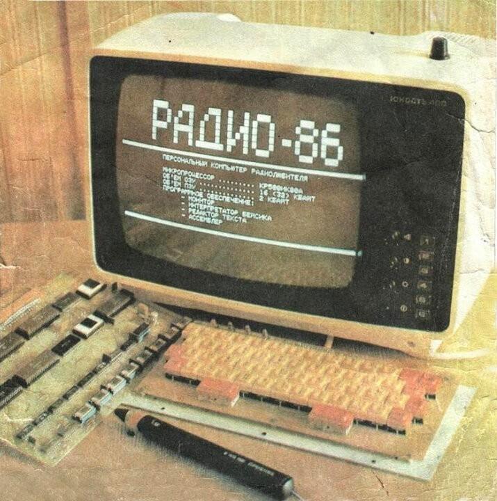 Первый советский компьютер. Как он был изобретен в 1946 году