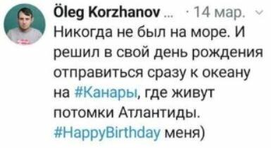 "Как ""уважаемый Олег Коржанов"" Путина на Канарах побеждал"