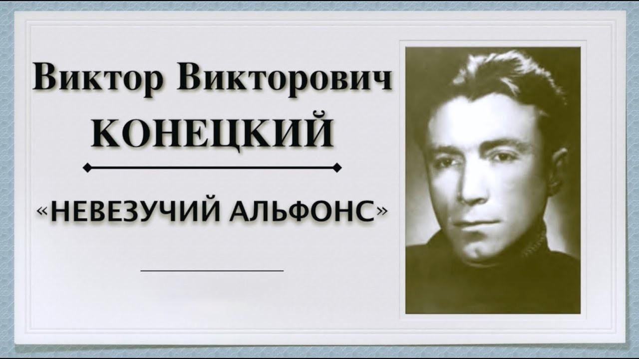 """""""Невезучий Альфонс"""" рассказ. Автор Виктор Конецкий"""