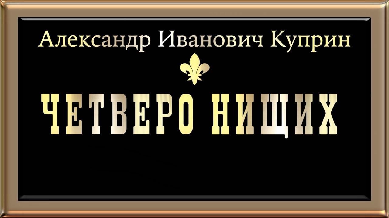 """Четверо нищих"" рассказ-легенда. Автор Александр Куприн"