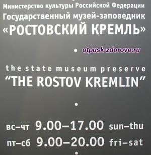 Часы работы, Музей-Заповедник Ростовский Кремль