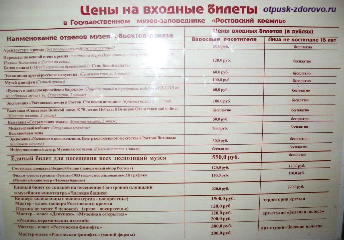 Цены на входные билеты, Музей-Заповедник Ростовский Кремль