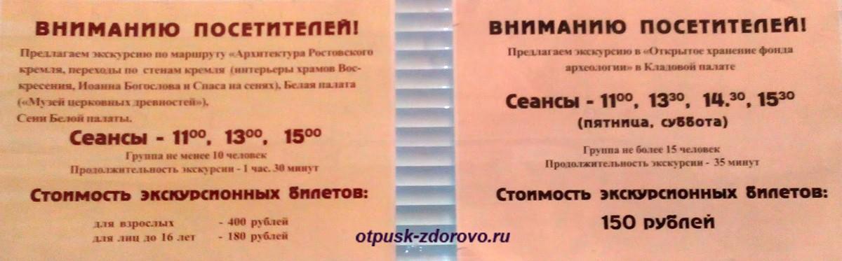 Цены на экскурсии, Ростовский Кремль