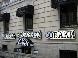 История арт-кафе Бродячая Собака в Петербурге