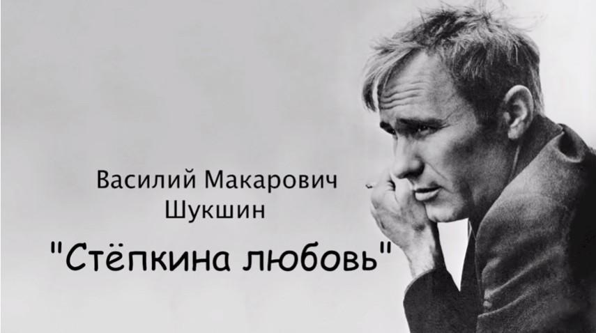 """""""Стёпкина любовь"""" рассказ. Автор Василий Шукшин"""