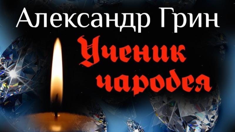 """""""Ученик чародея"""" рассказ. Автор Александр Грин"""